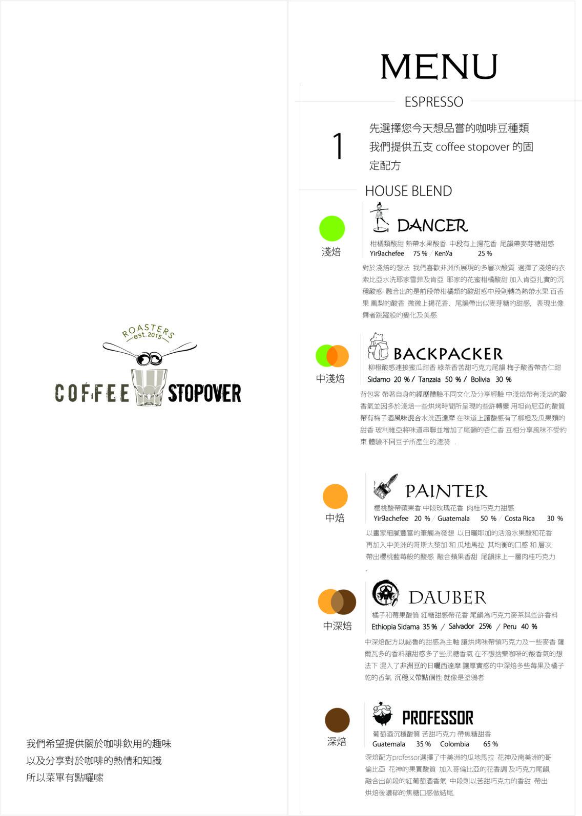 menu封面